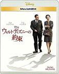ウォルト・ディズニーの約束 MovieNEX [ブルーレイ+DVD+デジタルコピー(クラウド対応)+MovieNEXワールド] [Blu-ray][cb]