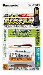 パナソニック 充電式ニッケル水素電池 コードレス電話機用 BK-T303