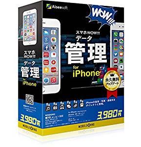 スマホWOW!!! データ管理 for iPhone【iPhone・iPad・iPod Touch・nano・shuffle対応データ管理ソフト。永久無料アップデート対応】[cb]画像