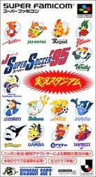 Jリーグ・スーパー・サッカー '95