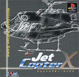 ジェットコプターX