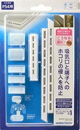 PS4(CUH-1000シリーズ)用フィルター&キャップセット『ほこりとるとる入れま栓!4(ホワイト)』