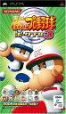 パワフルプロ野球ポータブル3