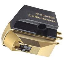 audio-technicaMC型ステレオカートリッジAT-OC9/3