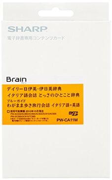 シャープ 電子辞書用コンテンツカード イタリア語辞書カード PW-CA11M