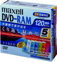 Maxell DVD-RAM録画用 120分 3倍速 カラーカートリッジ入り 5枚パック DRMC120MIXB.1P5S