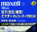 Maxell DVD-RAM録画用 120分 2倍速 5枚パック DRM120BG.1P5S