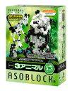 ユニオンで買える「アソブロック (ASOBLOCK CREATIONシリーズ 3アニマル 3アニマル」の画像です。価格は3,665円になります。