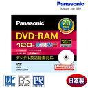 パナソニック 録画用3倍速DVD-RAMディスク 4.7GB(20枚パック) LM-AF120L20W