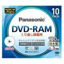 パナソニック 3倍速対応片面4.7GB DVD-RAM プリンタブル10枚パックPanasonic LM-AF120LH10
