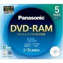 Panasonic DVD-RAMディスク4.7GB(片面120分)5枚パック LM-AF120LJ5