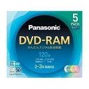 Panasonic DVD-RAMディスク 4.7GB(片面120分) カラー5色パック LM-AF120LC5