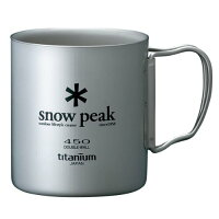 スノーピーク(snowpeak)チタンダブルマグ450MG-053R