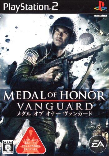 メダル オブ オナー ヴァンガード