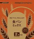 パナソニック 食パンミックス ホームベーカリー用 ドライイースト付 2斤分×3 SD-MIX200A その1