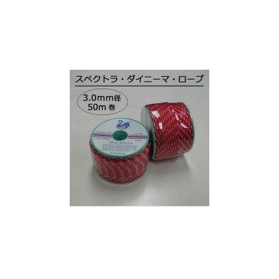 DexShell(デックスシェル) スペクトラ・ダイニーマ・ロープ 3.0mm径 50m/巻 赤 SD-30-50R SD-30-50