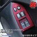 トヨタ 86 前期 PWSW(ドアスイッチ)パネル レッドカーボン調 ...