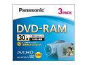 Panasonic LM-AF30J3 8cm DVD-RAM 3枚組
