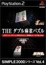SIMPLE2000シリーズ Vol.4 THE ダブル麻雀パズル
