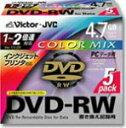 日本ビクター DVD-RWディスク(PCデータ用)インクジェットプリンタ対応カラー5枚パック VD-W47XB5