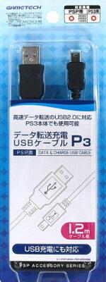 PlayStation Portable用データ転送USBケーブル