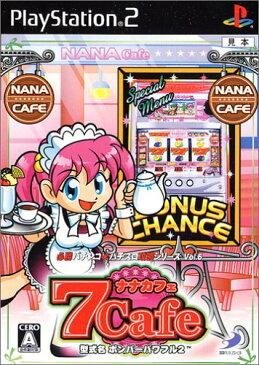 必勝パチンコ★パチスロ攻略シリーズ Vol.6 7Cafe ~型式名 ボンバーパワフル2~