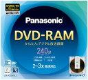 パナソニック DVD-RAMディスク 9.4GB(両面240分)単品 LM-AD240LJ