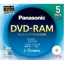 Panasonic DVD-RAMディスク 4.7GB(片面120分) 5枚パック LM-AF120LW5