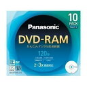Panasonic DVD-RAM4.7GB(120分)ディスクタイプ10枚パック LM-AF120LJ10