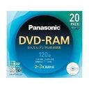 Panasonic DVD-RAMディスク 4.7GB(片面120分) 20枚パック LM-AF120LJ20