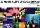 20 MUSIC CLIPS OF SUGA SHIKAO [DVD][un]