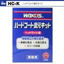 ワコーズ HC-K ハードコート復元キット ヘッドライト用下地処理コート剤V340