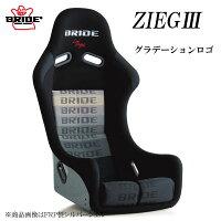 [BRIDE]ブリッドフルバケシートジーグ3(ZIEG/F61GMF)