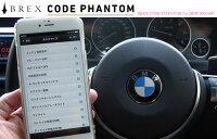 [BREX]コードファントム(BMWF10/F11/F075シリーズ)コーディング