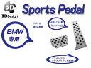 [3D Design]BMW E46(3シリーズ_AT車)用スポーツペダルセット