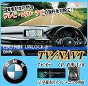[CIC UNLOCK]BMW E90 LCI 3シリーズ(2008/09〜2012/11)用TVキ...