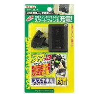 [エーモン]USBスマート充電キット/MF33系MRワゴン用(2874)
