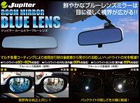 [Jupiter]E50エルグランド用防眩ブルーレンズルームミラー