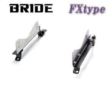 [BRIDE_FXタイプ]CF6_CF7_CH9_CL2 アコードワゴン用ブリッド純正シートレール(フルバケ用)