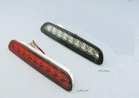 [MBRO]200系ハイエース(ブラックリム)用LEDハイマウント