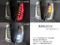 [MBRO]B11AeKスペースカスタム(クローム/スモーク)用LEDテールランプ