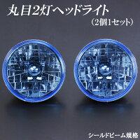 [汎用]丸目2灯式ヘッドライト-ブルーレンズ-(JA11ジムニー)