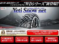 [イエティスノーネット]195-16用タイヤチェーンWDシリーズ(5311WD)
