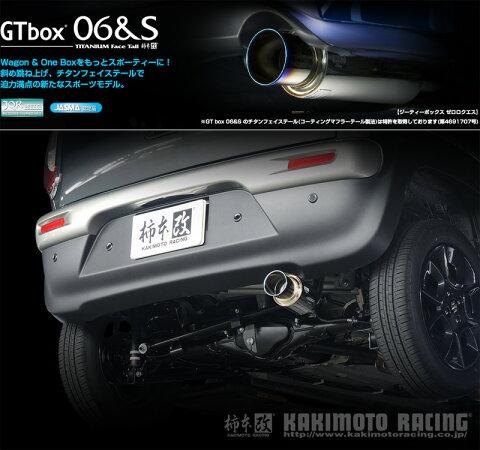 [柿本_改]DAA-MN71S クロスビー_4WD(K10C WA05A / 1.0 / Turbo_H29/12〜)用マフラー[GTbox 06&S][S44350][車検対応]