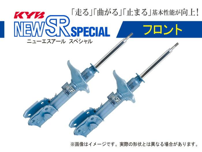 [カヤバ]AE92カローラレビン/スプリンタートレノ 用ショックアブソーバ(New SR Special)
