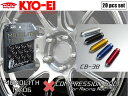 [KYO-EI_Kics]モノリスT1/06ホイールナット&コンプレッショ...
