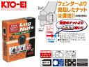 [KYO-EI]ホイール用ラグナット・スーパーコンパクトセット_M1...