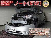 E12ノート編整備マニュアルDIYメンテナンスDVD