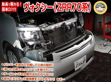 ZZR70系 ヴォクシー編 整備マニュアル DIY メンテナンスDVD