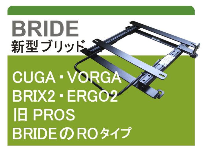 [新ブリッド]RD1/RD2 CR-V(サイドテーブル付)用シートレール